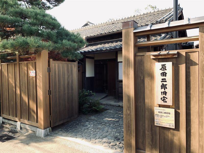 Former Residence of Harada Jiro