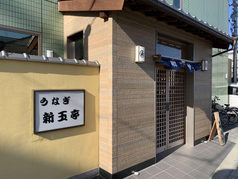 UNAGI(EEL)~Shintamatei~