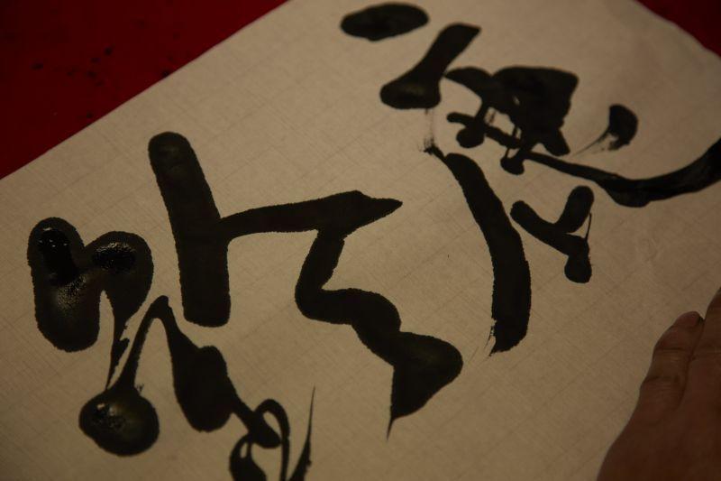 Mie's Ever-evolving Tradition: Suzuka-zumi Ink
