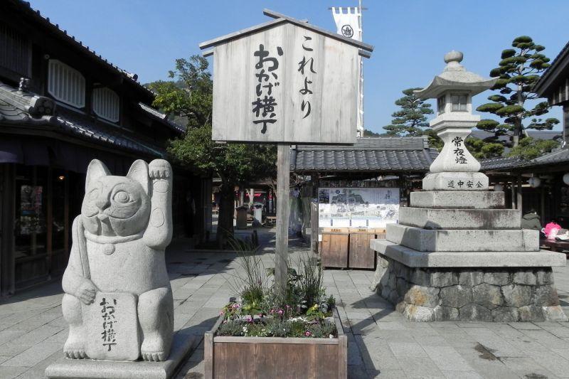 Tras la visita a Ise Jingu, disfrute de un paseo por Okage-Yokocho