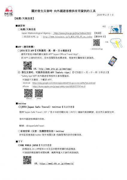 關於發生災害時 向外國遊客提供有用資訊的工具