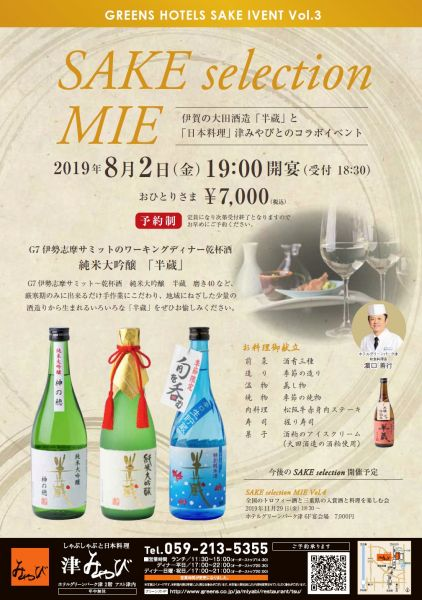 SAKE selection MIE Vol.3~伊賀の大田酒造と津みやびのコラボイベント~