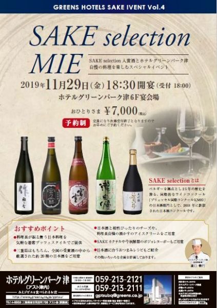 SAKE selection MIE Vol.4